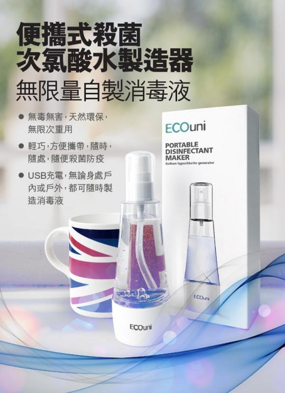 ECOuni 便攜式次氯酸水殺菌製造器