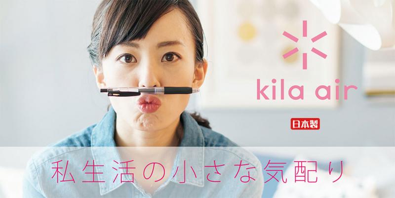 日本 FUJICO KILA AIR 光觸媒除菌消臭器