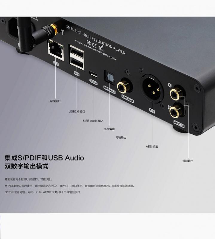 雙木三林 DP-3 數碼媒體播放器