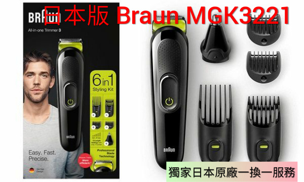 Braun 百靈 All-in-one trimmer MGK3221 🇯🇵日本直送💥 (6合1頭髮全身上下修剪器)
