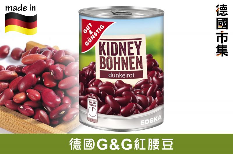 德國G&G 腰豆 (罐頭裝) 400g【市集世界 - 德國市集】