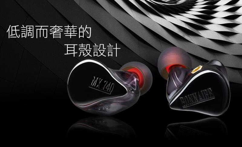BONNAIRE mx-740 入耳式耳機