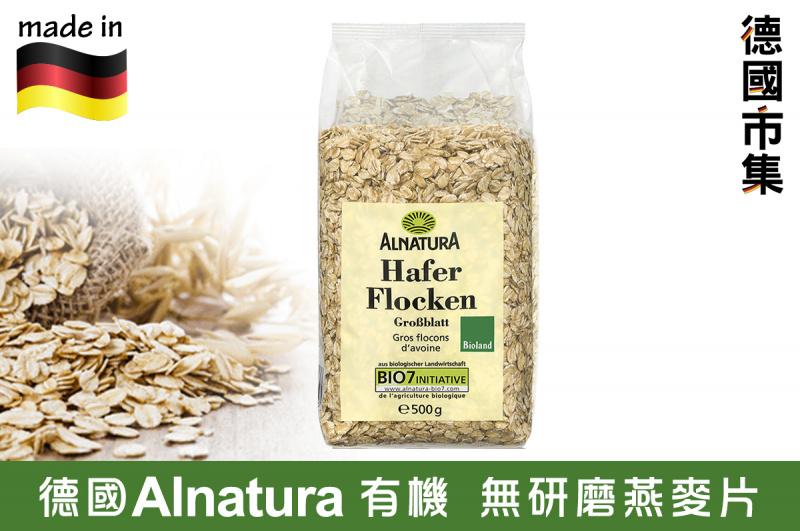 德國Alnatura 有機燕麥片(無研磨) 500g【市集世界 - 德國市集】