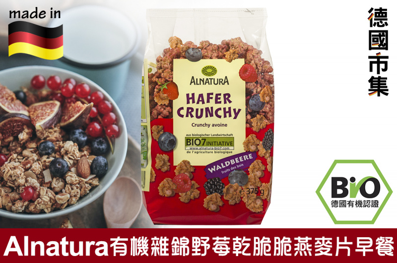 德國Alnatura 有機 雜錦野莓乾 脆脆燕麥片早餐 375g【市集世界 - 德國市集】