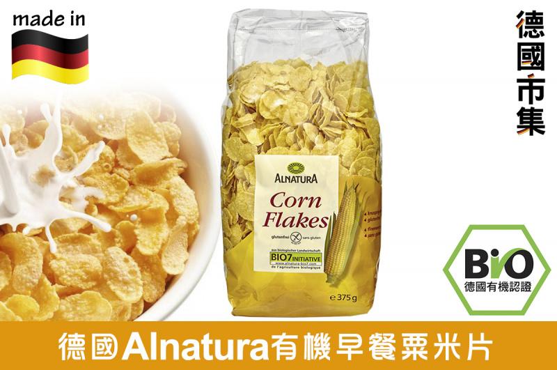 德國Alnatura 有機玉米片 375g【市集世界 - 德國市集】