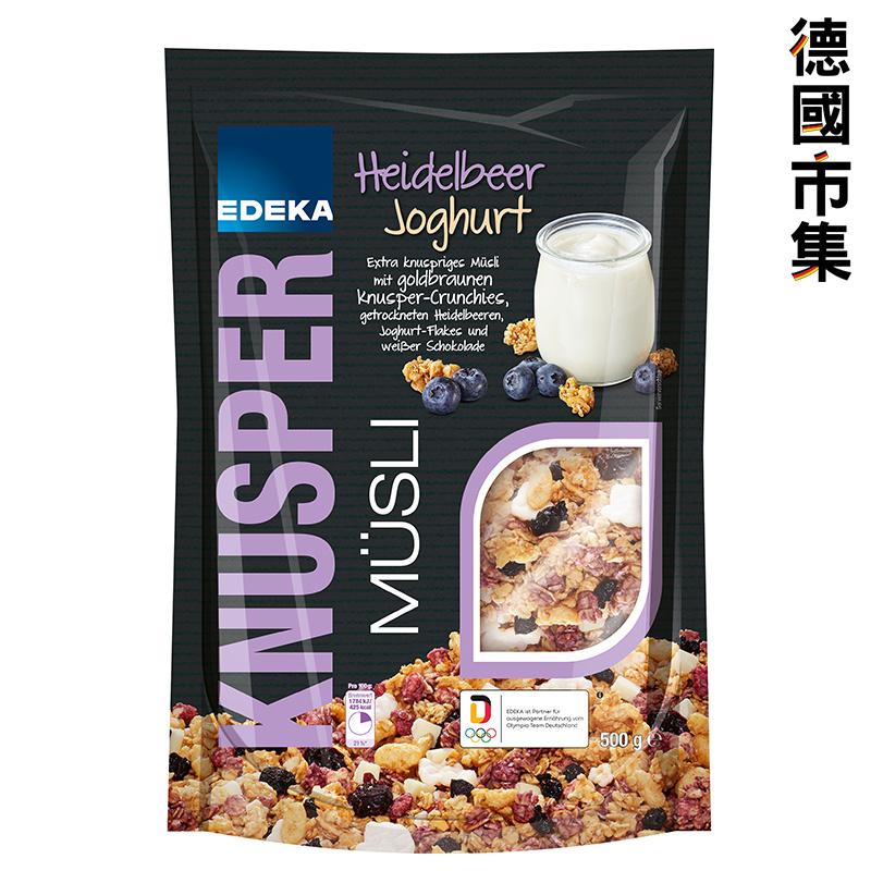 德國EDEKA 藍莓乳酪 特級脆脆早餐麥片 500g【市集世界 - 德國市集】