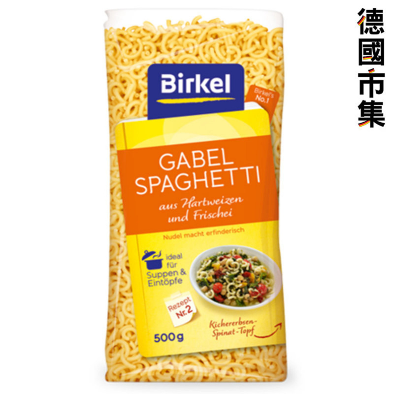 德國Birkel No.1 全麥雞蛋 意大利幼通心粉 250g【市集世界 - 德國市集】