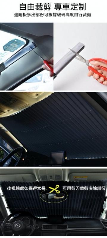 風琴式汽車防曬太陽擋 (65/70/45cm)