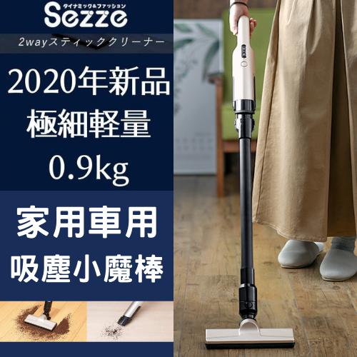 Sezze 極細輕量兩用吸塵機 [S25E]