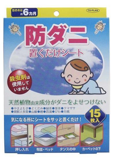 日本製天然除塵蟎貼15片
