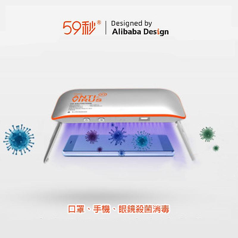 59S - LED紫外線迷你殺菌機 (充電版) SZQ6-X1 BAT - 手機口罩消毒