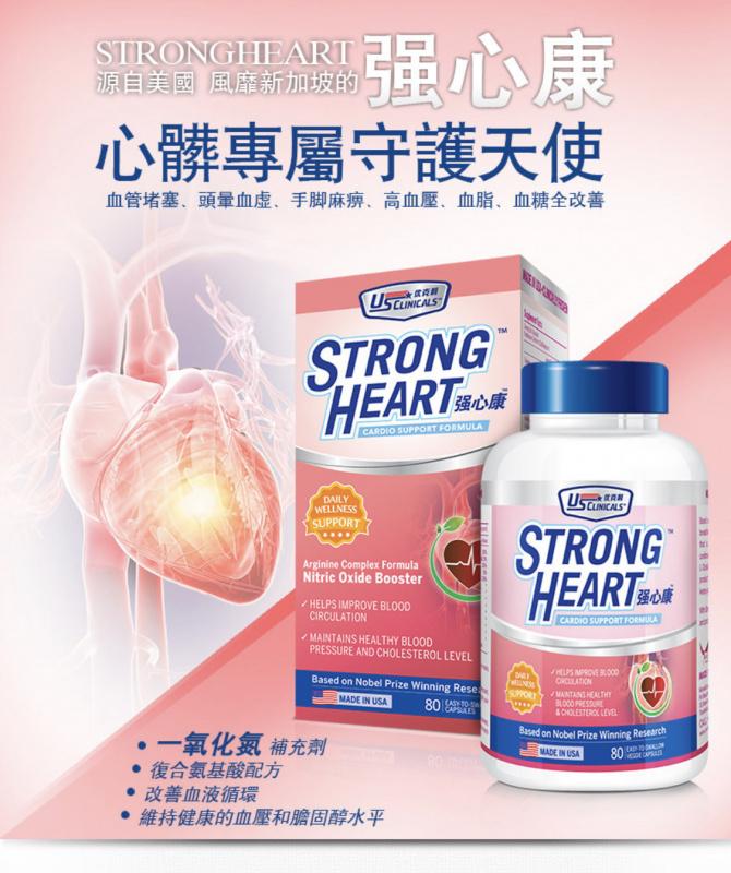 強心康 美國原裝守護心臟健康 改善血液循環