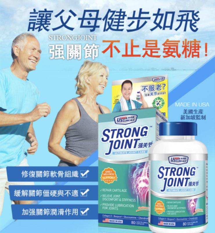 強關節 增加骨膠原保護關節成人關節植物氨糖維骨力