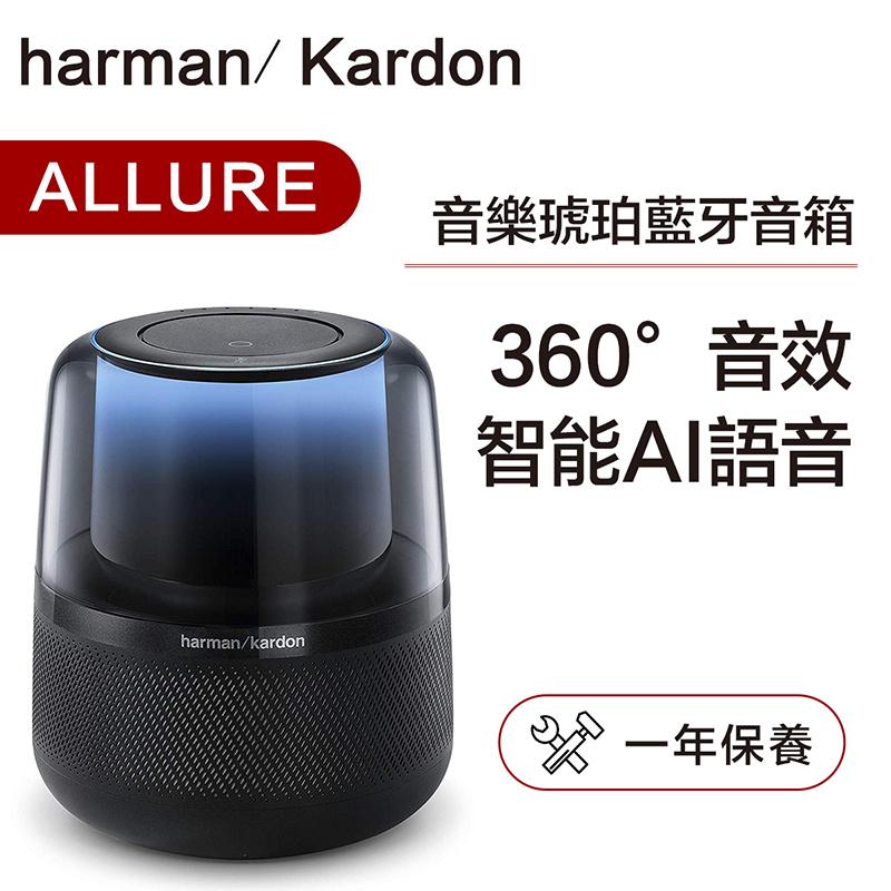 Harman Kardon Allure 音樂琥珀 AI語音助手藍牙音箱