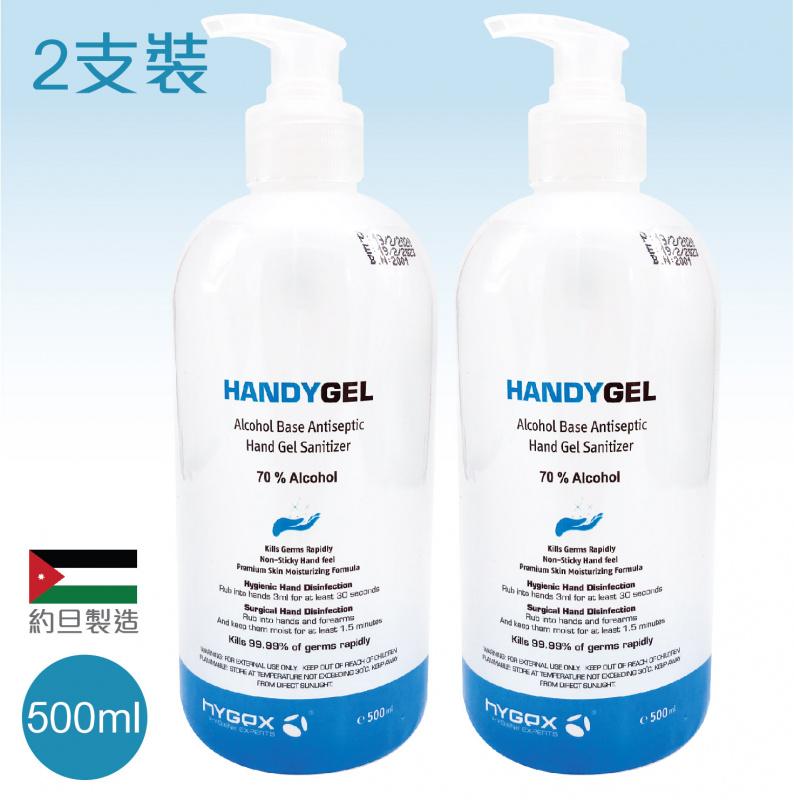HYGEX -酒精消毒搓手液 (500ML) [約旦製造] - 2支裝