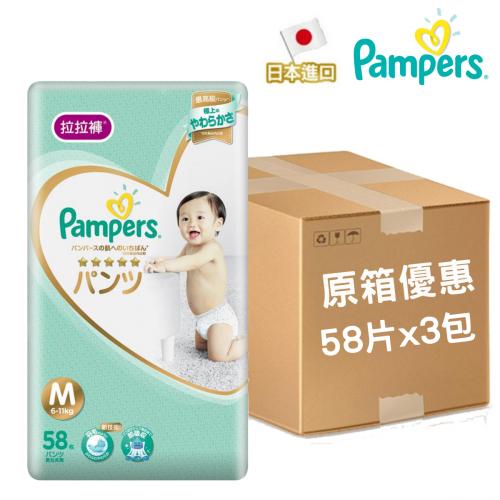 日本版Pampers 一級幫拉拉褲 (中碼) (58片/包) (原箱3包裝)