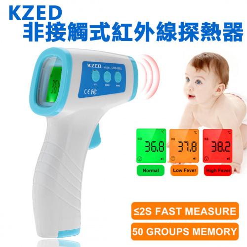 NoBrand - 非接觸式紅外線探熱器 KZED-8801 [美國FCC認證]