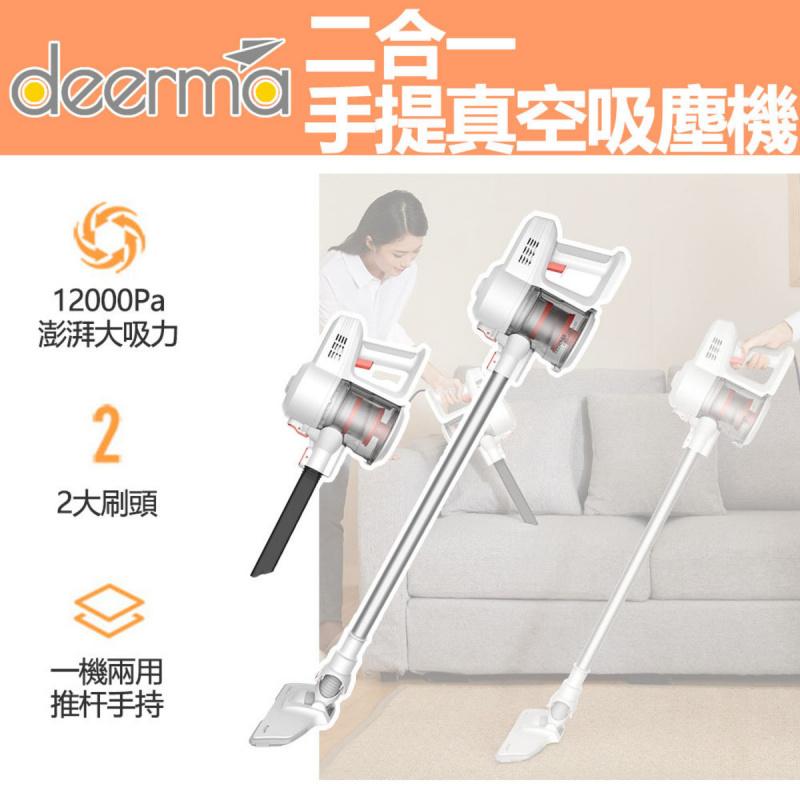 Deerma 二合一手提真空吸塵機 [DX901]