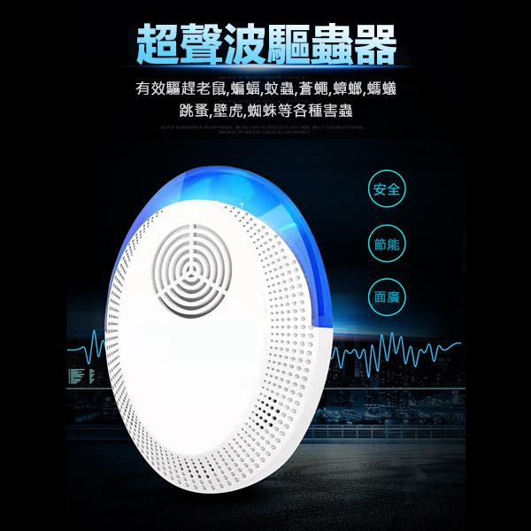 日本TSK - 家用雙頻電子超聲波驅蚊器 -- 可驅鼠驅蟲