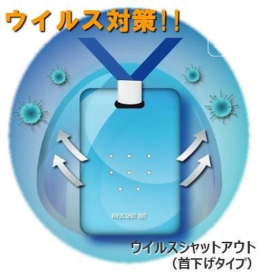 TOAMIT Virus Shut Out 抗菌消毒隨身掛片
