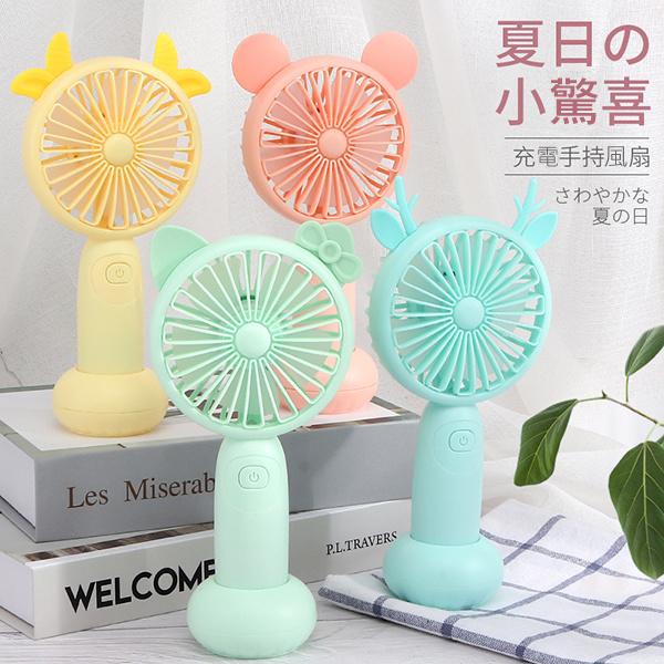 日本TSK - 迷你便攜手持帶燈充電小風扇