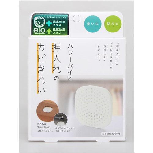 日本製Bio 衣櫃專用除濕防潮防黴盒