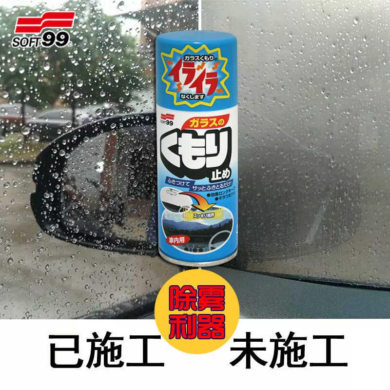 SOFT99 玻璃防霧噴劑