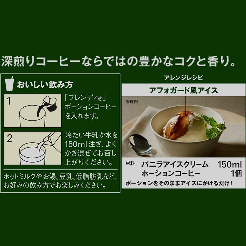 日版AGF Blendy 濃縮深煎濃香無糖咖啡 (1包8粒)(2件裝)【市集世界 - 日本市集】