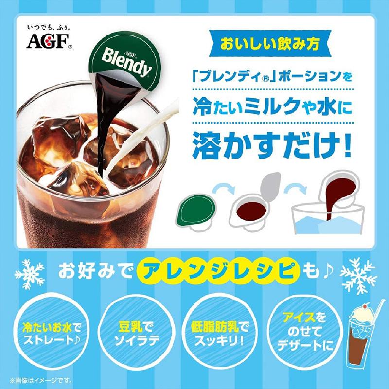 日版AGF Blendy 濃縮深煎濃香焦糖咖啡 (1包8粒)(2件裝)【市集世界 - 日本市集】