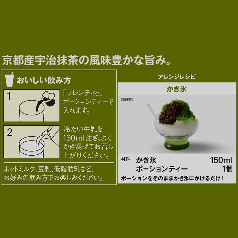 日版AGF Blendy 濃縮京都産宇治抹茶Latte (1包7粒)(2件裝)【市集世界 - 日本市集】