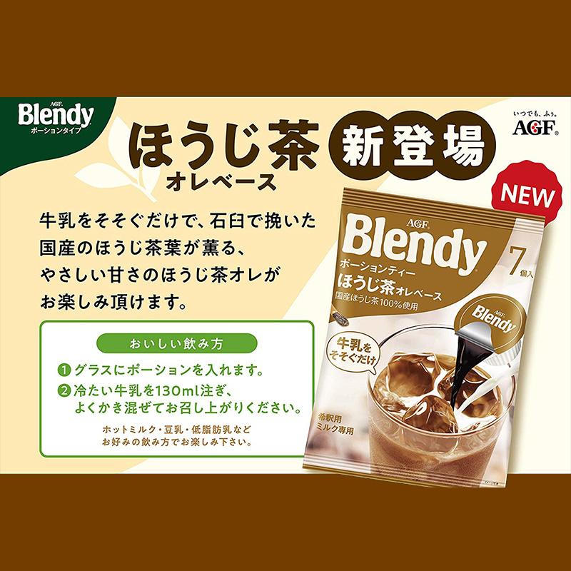 日版AGF Blendy 濃縮日產石磨焙茶 (1包7粒)(2件裝)【市集世界 - 日本市集】