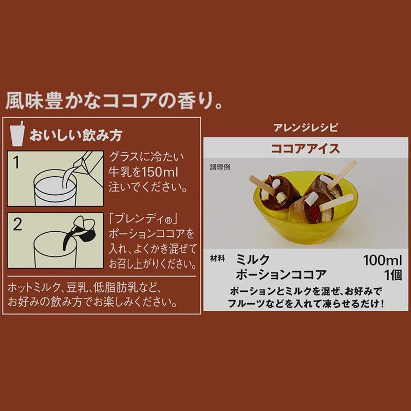 日版AGF Blendy 濃縮可可朱古力 (1包7粒)(2件裝)【市集世界 - 日本市集】