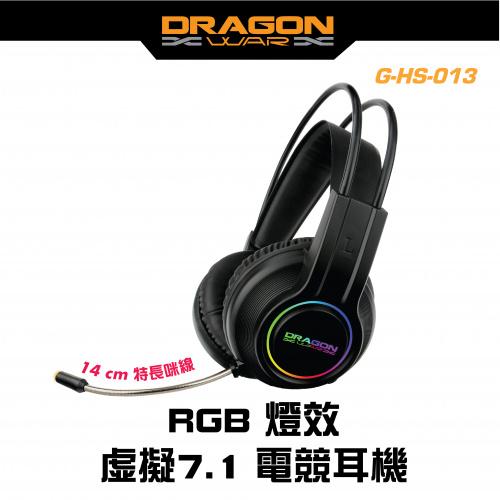 Dragon War G-HS-013 7.1 RGB 燈效電競耳機