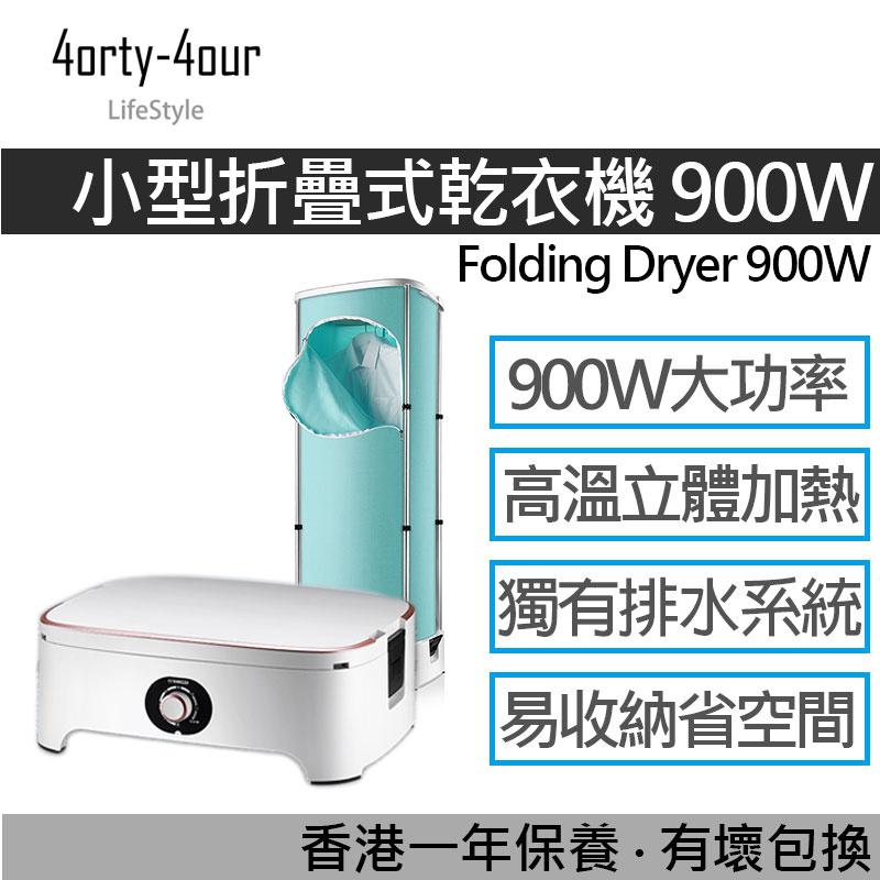 Yangzi 小型折疊式乾衣機 Feb-60