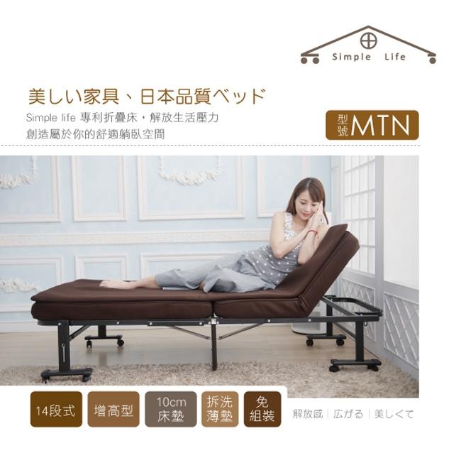 Simple Life - 迷你型14段折疊床-MN (台灣品牌)