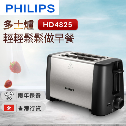飛利浦 Philips Daily Collection 多士爐 HD4825(香港行貨)