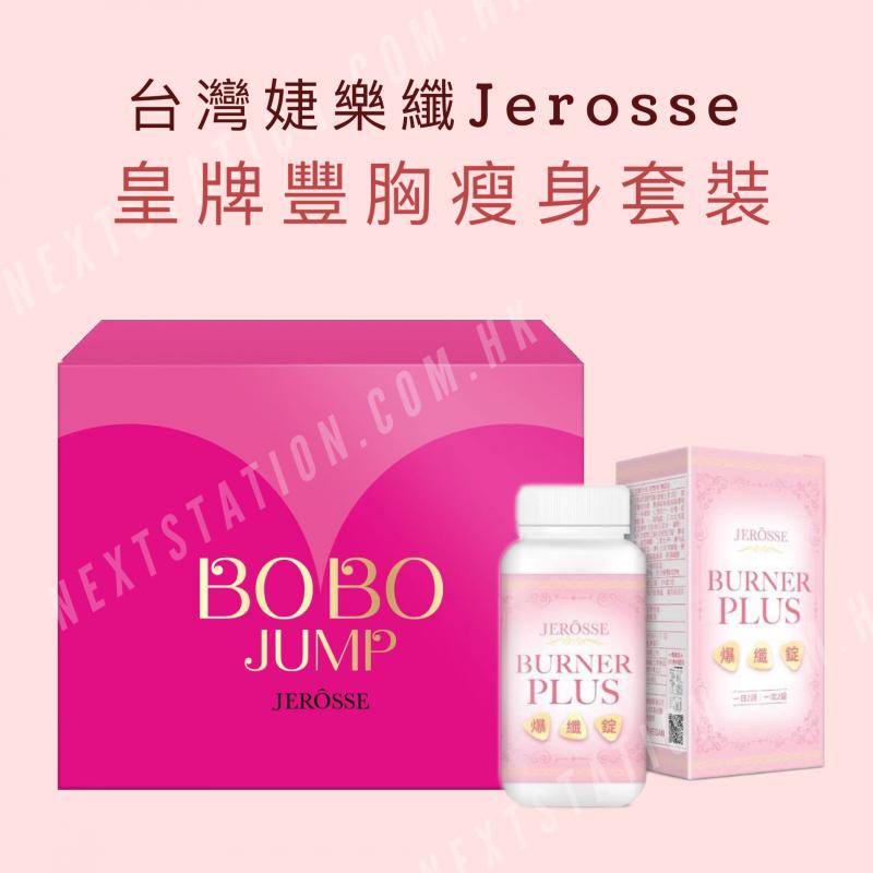台灣婕樂纖Jerosse 皇牌豐胸瘦身套裝