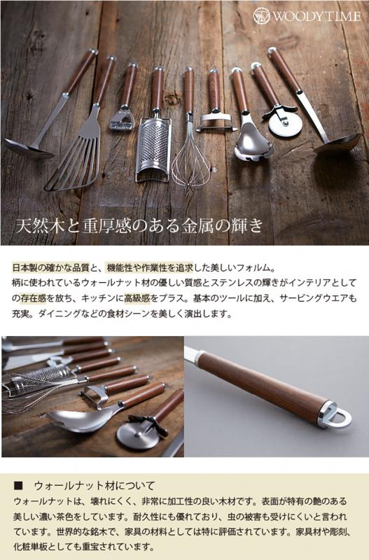 日本製【WOODY TIME】胡桃木柄 濾勺【市集世界 - 日本市集】