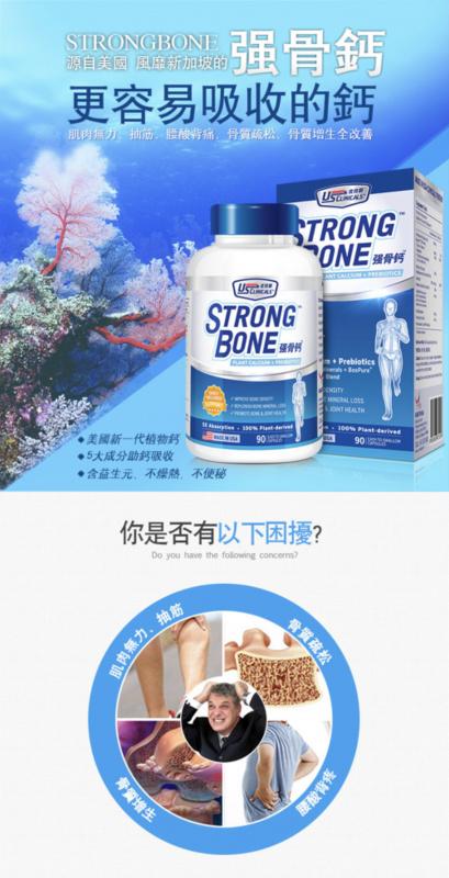 Bone 強骨鈣 預防骨質疏鬆 補充流失骨質 強化骨骼