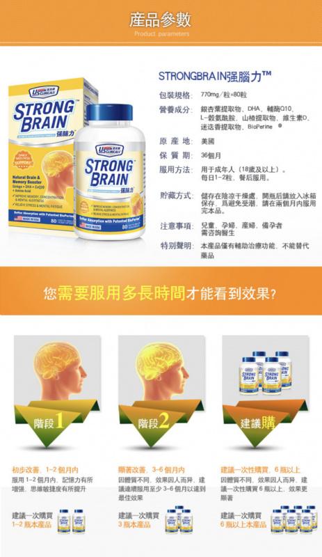 Brain 強腦力(80粒) 銀杏DHA輔酶Q10氨基酸維他命D 醒腦補腦健腦精華