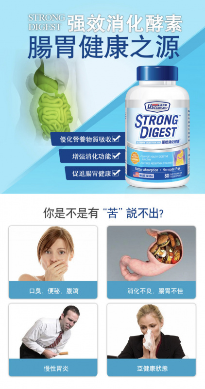 Digest 强效消化酵素消化不良胃脹氣調理腸胃清腸排宿便80粒裝
