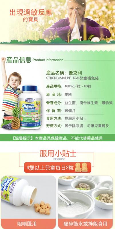 StrongImmuneKids 兒童強免疫力多種維生素抵抗力補充鋅鐵鎂