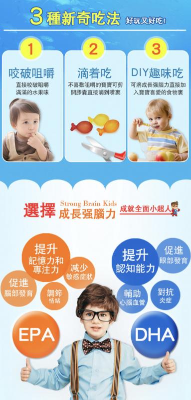 StrongBrainKids 兒童DHA補腦健腦益智學習EPA增強記憶力聰明免疫魚油