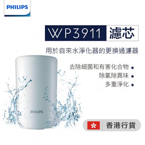 飛利浦 - WP3911 水龍頭濾水器替換濾芯(香港行貨)
