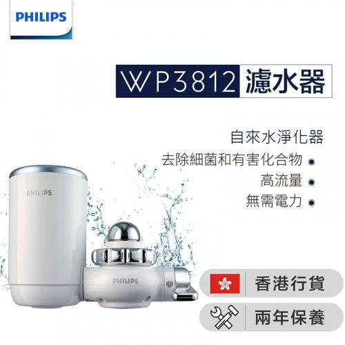 飛利浦 - WP3812 水龍頭濾水器(香港行貨)