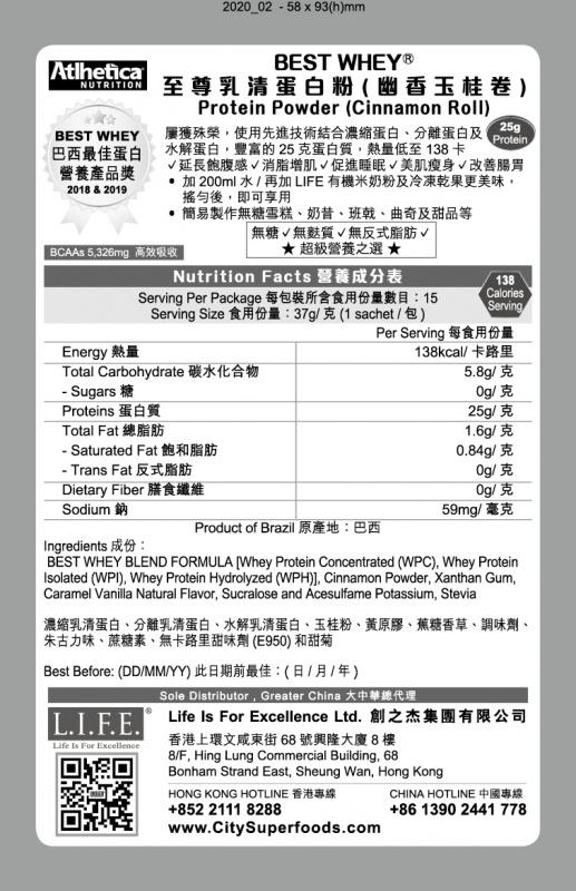 BEST WHEY 至尊乳清蛋白粉 (幽香玉桂卷)(獨立包裝) 37克/包