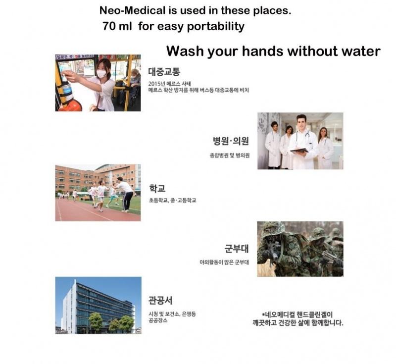 韓國 Neo-Medical 62% 酒精搓手液 70 ml