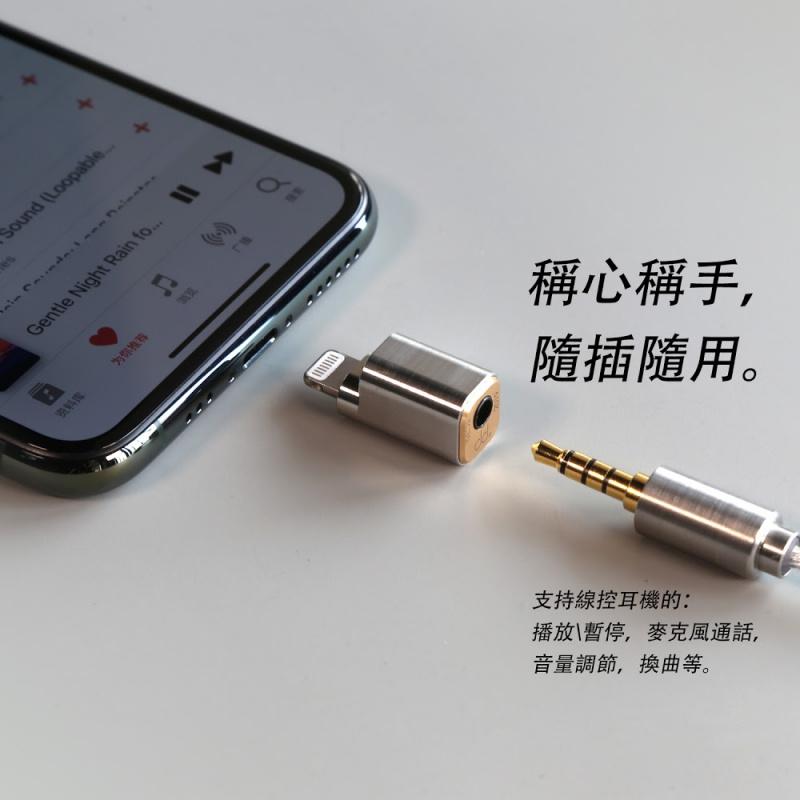 DD HIFI TC35i (USB外置解碼音效卡 Lighting 轉 3.5mm)