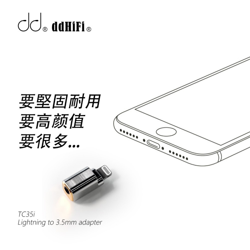 ddHiFi TC35i (USB外置解碼音效卡 Lighting 轉 3.5mm)