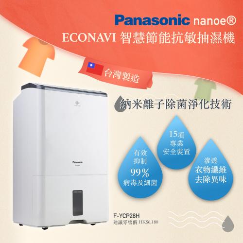 Panasonic ECONAVI 智慧節能抗敏抽濕機 28L (F-YCP28H)